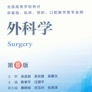 外科学第八版